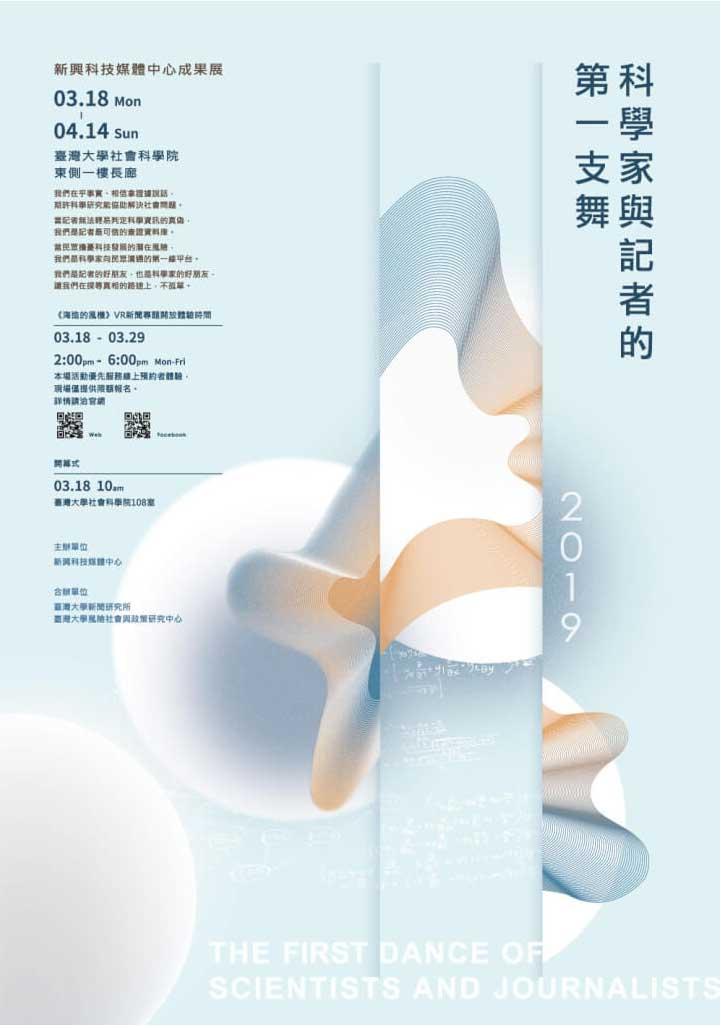 【開幕式活動報名】「科學家與記者的第一支舞」——新興科技媒體中心成果展