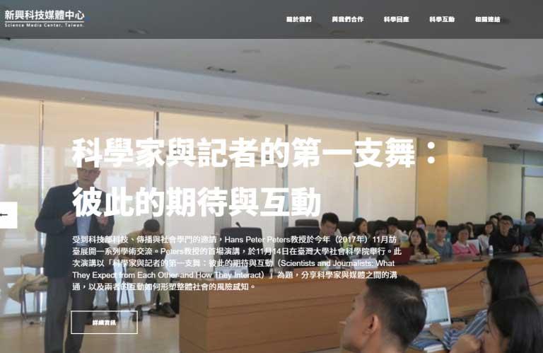 解決科學家與媒體之間的溝通障礙  臺灣新興科技媒體中心成立