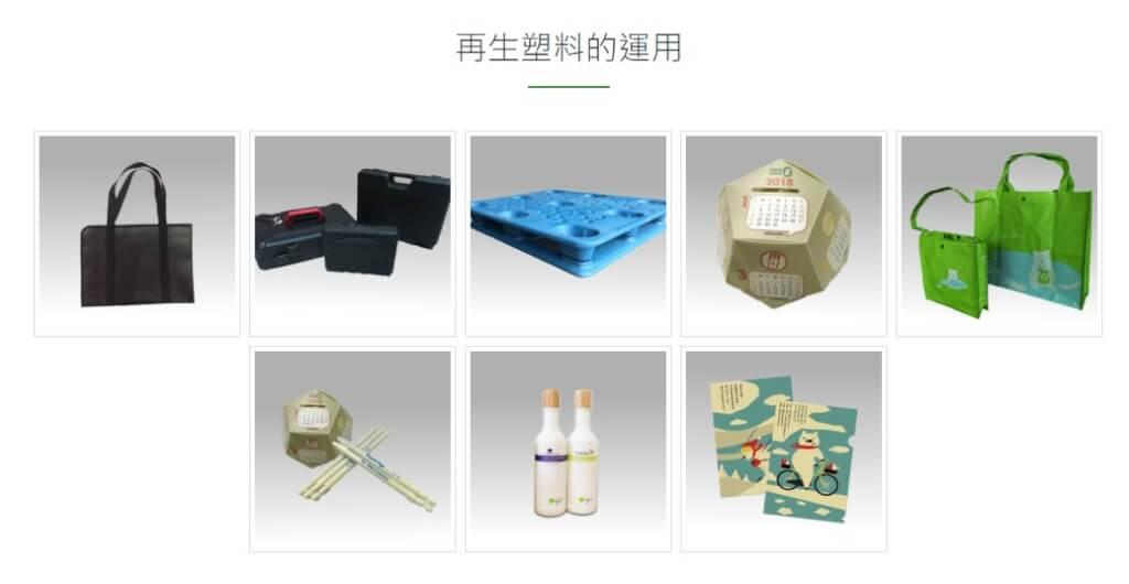再生塑膠粒料科學資訊