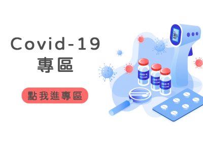 COVID-19專區上線囉!